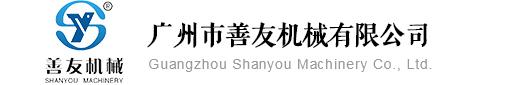 廣州(zhou)市善友機(ji)械(xie)有限(xian)公司