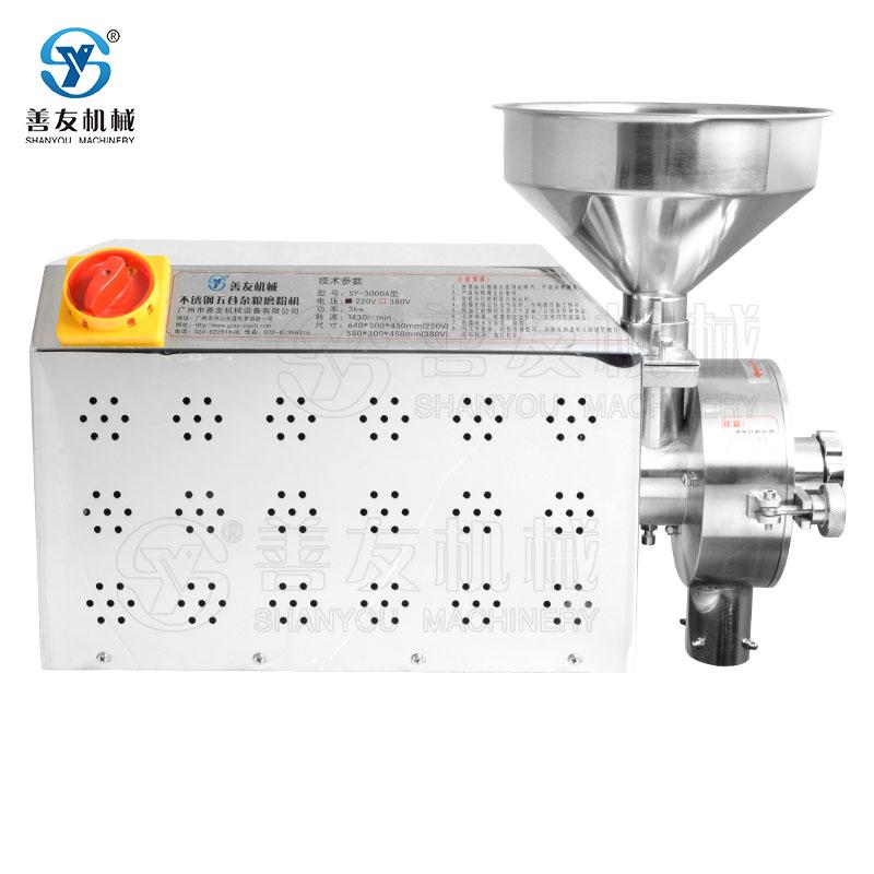 SY-3000A五谷雜糧磨(mo)粉機